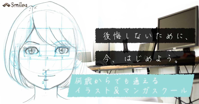 岐阜でイラスト・マンガ教室ならSMILES!何歳からでも通えるスクールです。