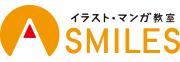プロから学ぶ!イラスト・マンガ教室SMILES(スマイルズ)