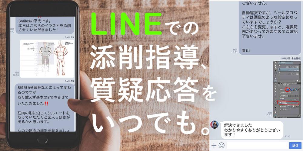 LINEでの添削指導サービス