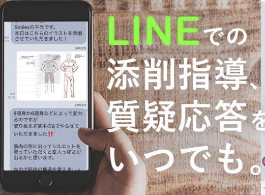 笠松円城寺の生徒様のライン添削画面