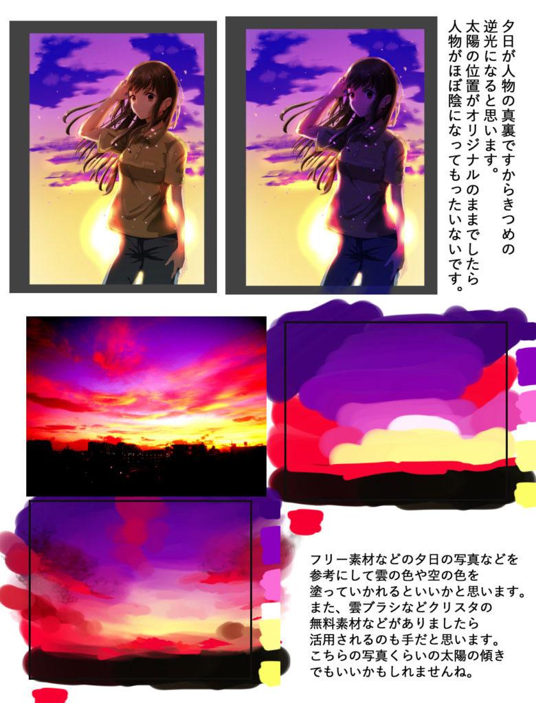京都校の生徒様空の作画事例