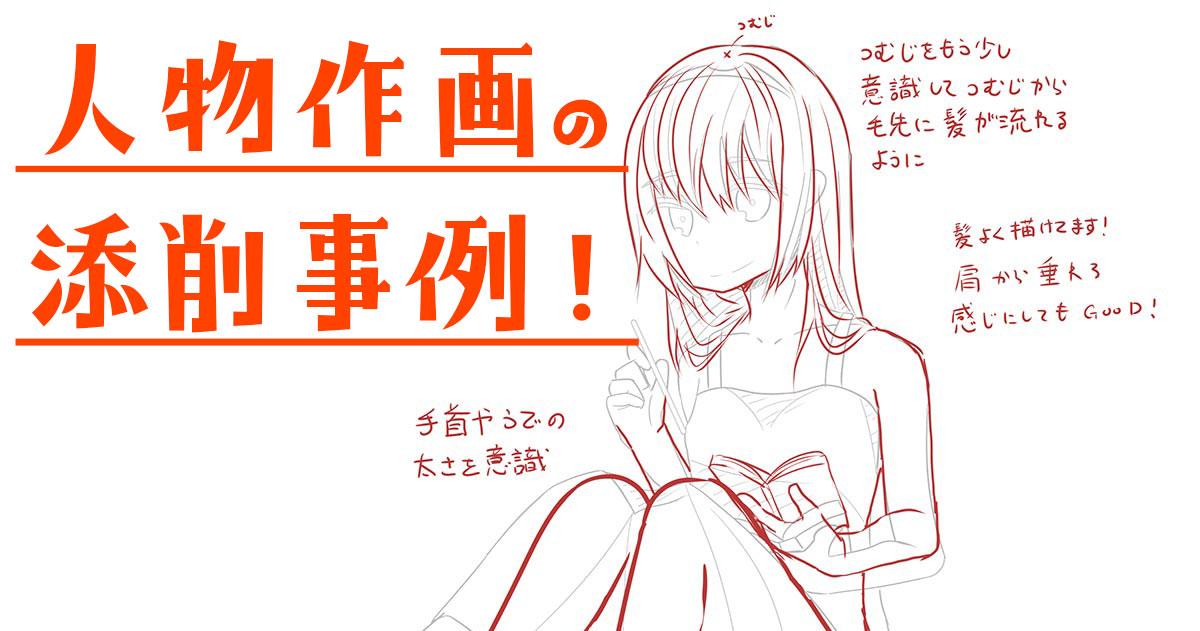 人物作画の添削事例!座っている男性・女性を描く時のポイント