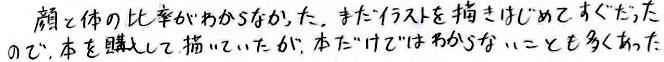 京都校で受講前の悩み
