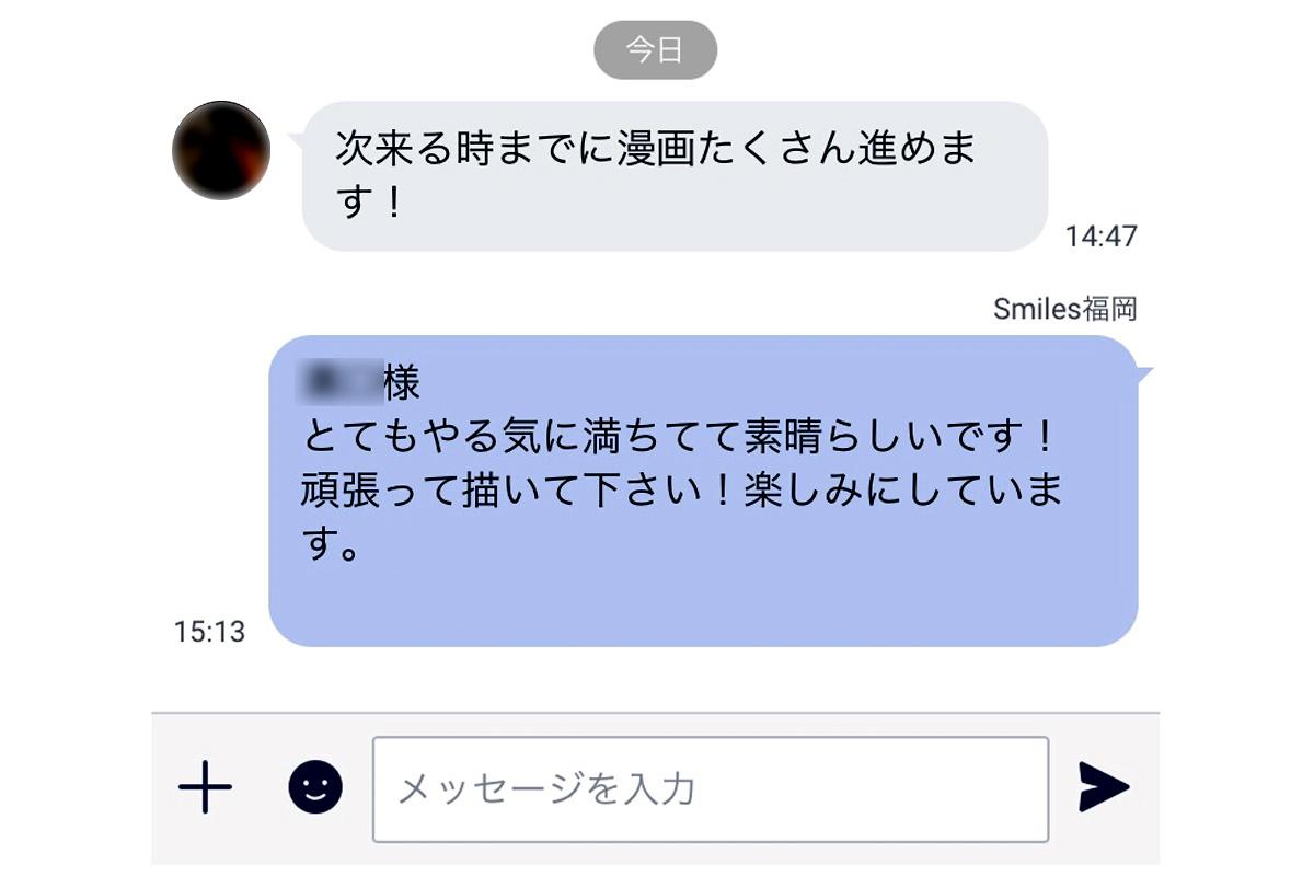 LINEでのモチベーションフォローアップの成果