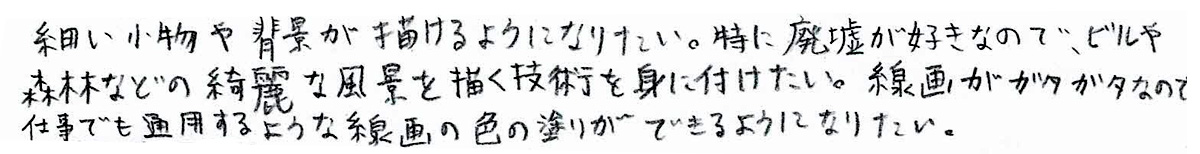 福岡校でこれから学びたいこと