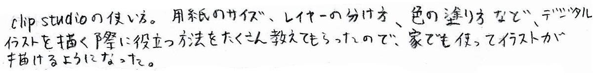 福岡校で受講してよかったところ