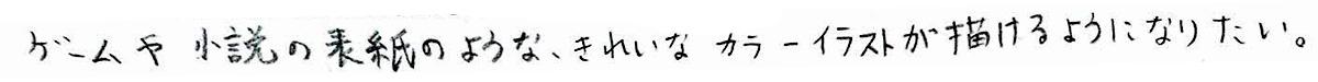 福岡の受講生様の希望