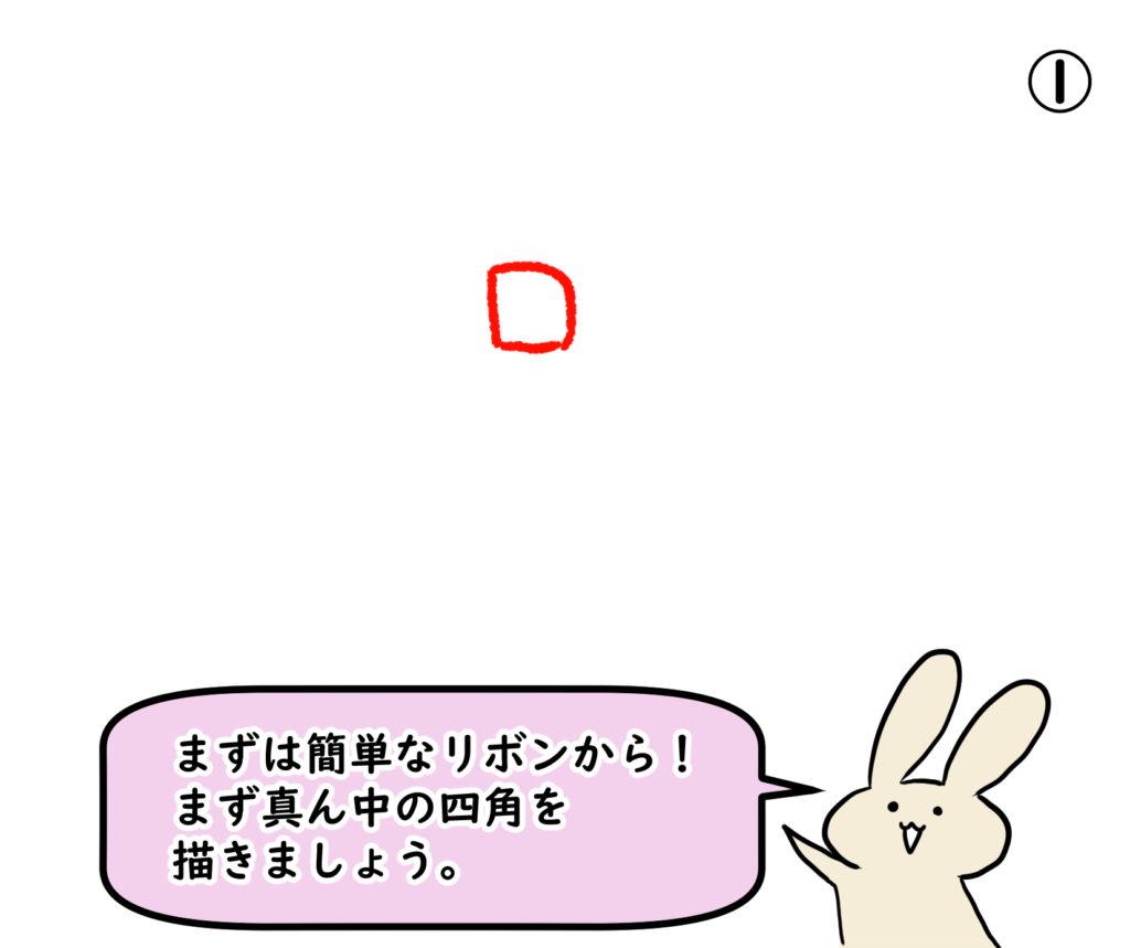 リボンの描き方初級編