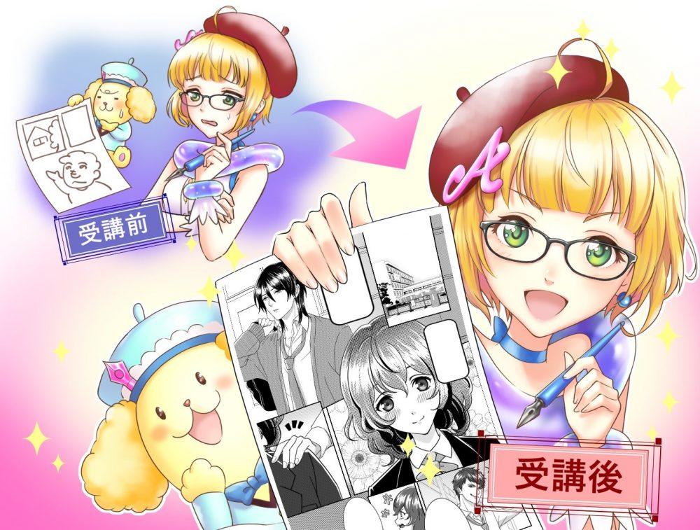 小学生漫画コンクールを目指そう!福知山市から漫画教室で上達!