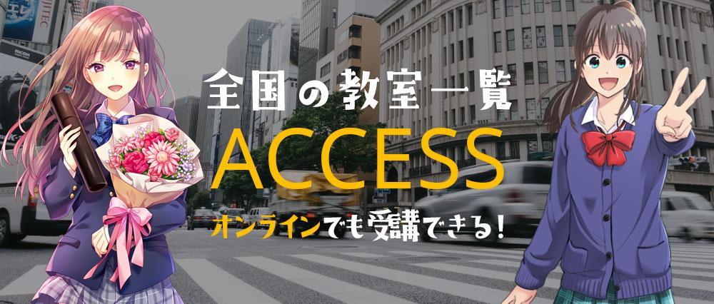 各教室への交通案内(アクセス)