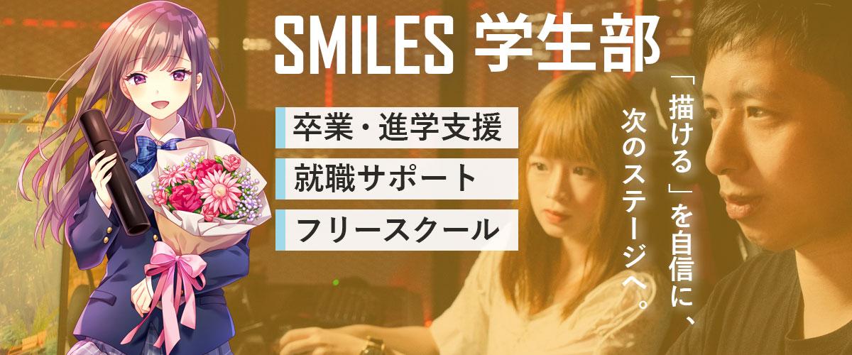 SMILES卒業・就活サポート