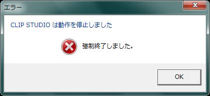 保存忘れでも復元できる!クリスタ自動保存でファイルを復旧