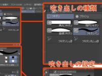 4コマ作成のデジタルツール