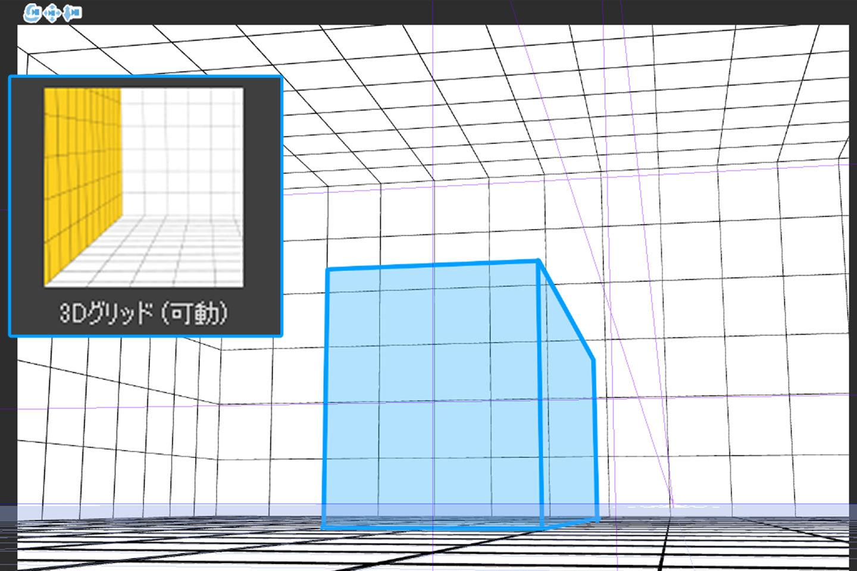 3Dグリッドの操作画面