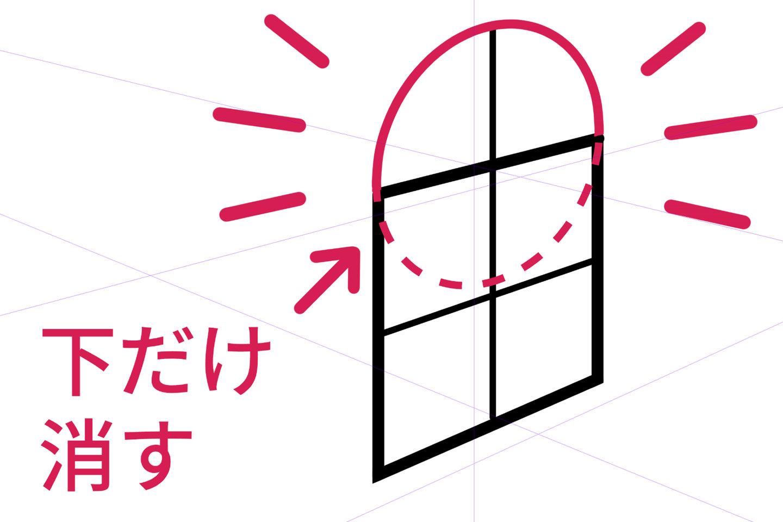 アーチ窓の作り方