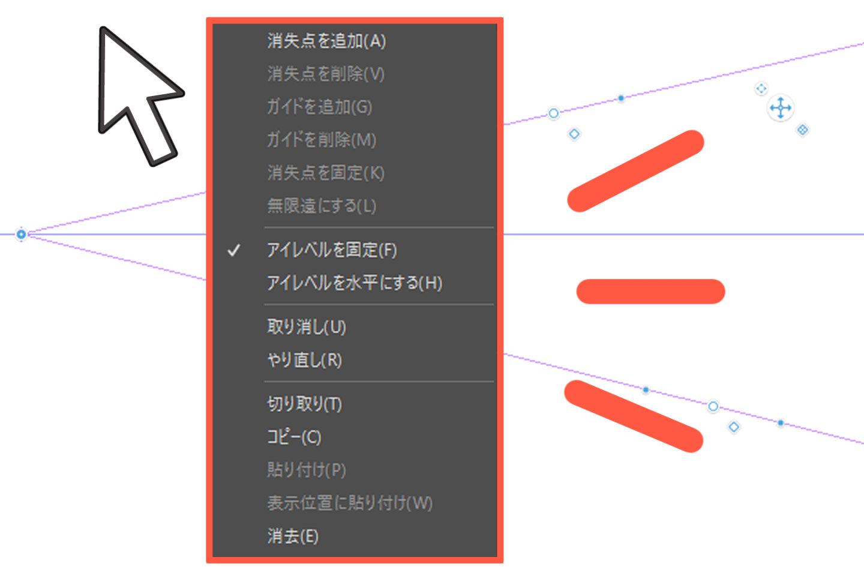操作オブジェクトでパース定規を編集中の設定