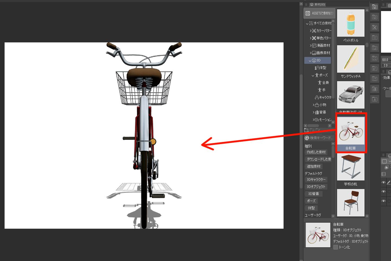 素材から自転車を選択