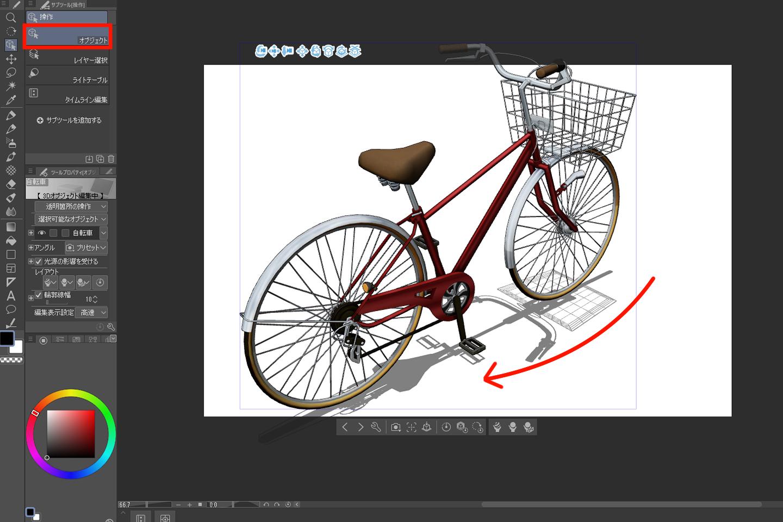 3D素材を好きな角度で配置