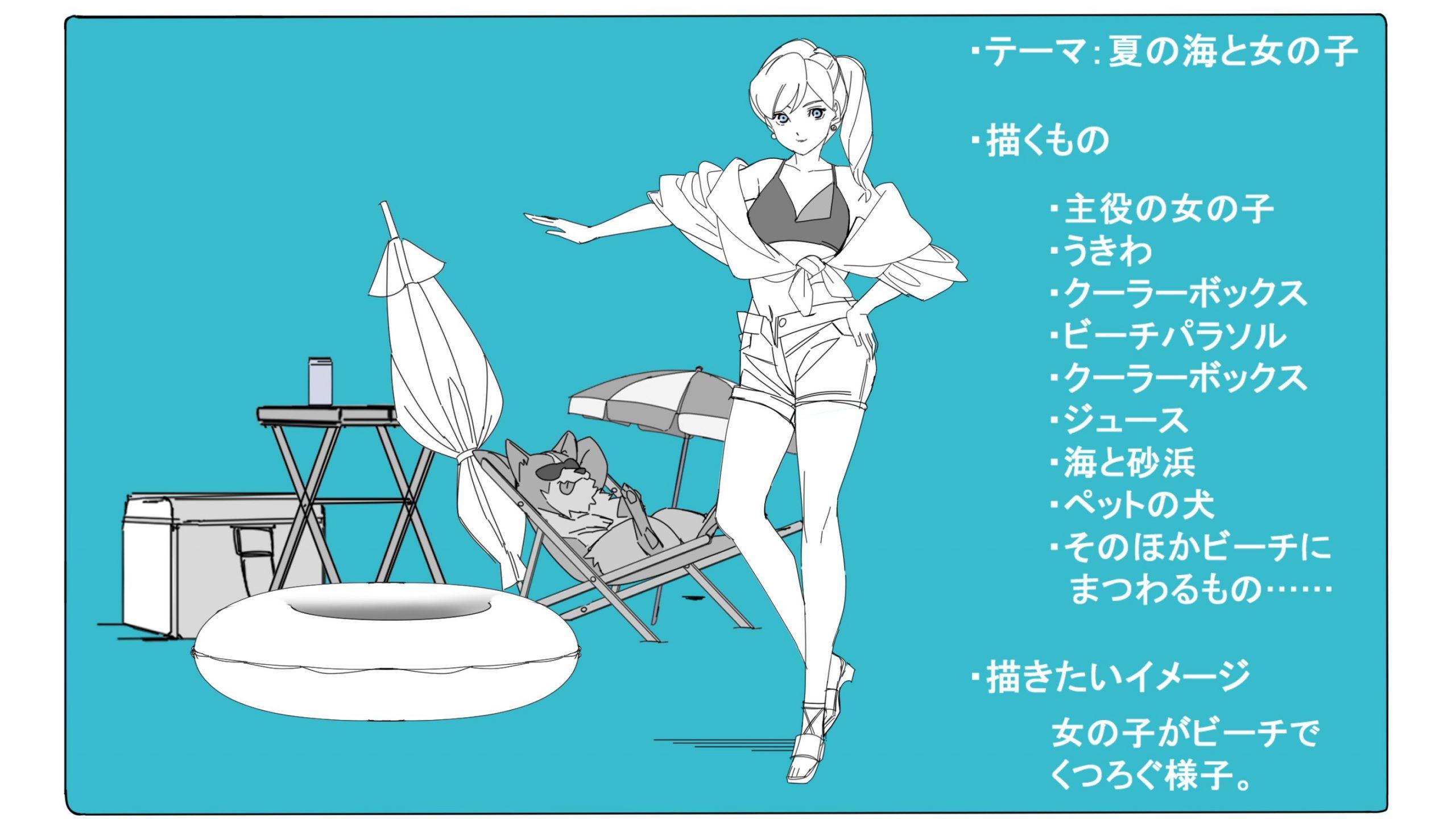 女の子と海水浴のアイテムの設定資料