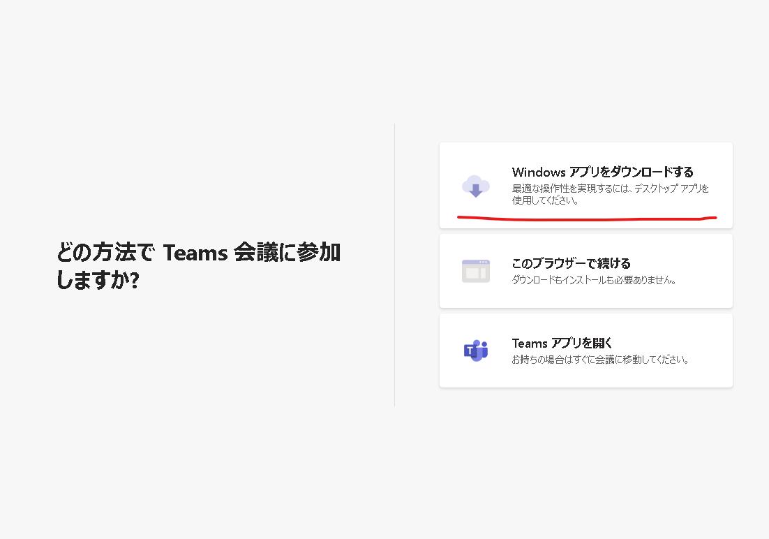 teamsのインストール画面