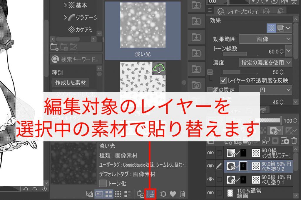 編集対象のレイヤーを選択中の素材で貼り替える