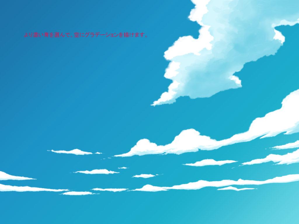 空の描き方-1024×768