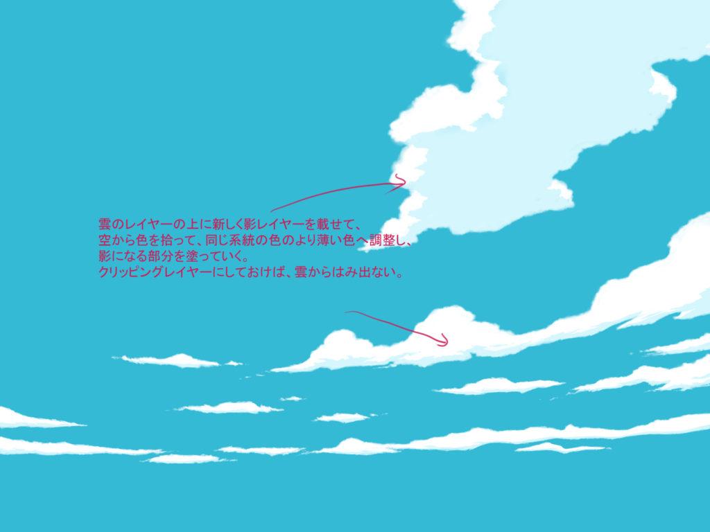 雲の影追加-1024×768