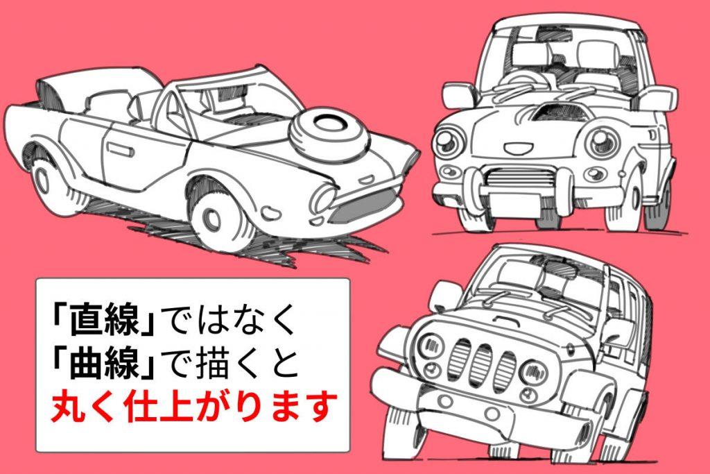 愛嬌を感じる車の作画コツ