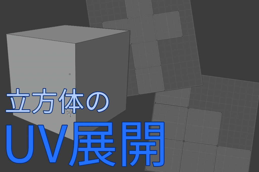 立方体をつかったUV展開手順