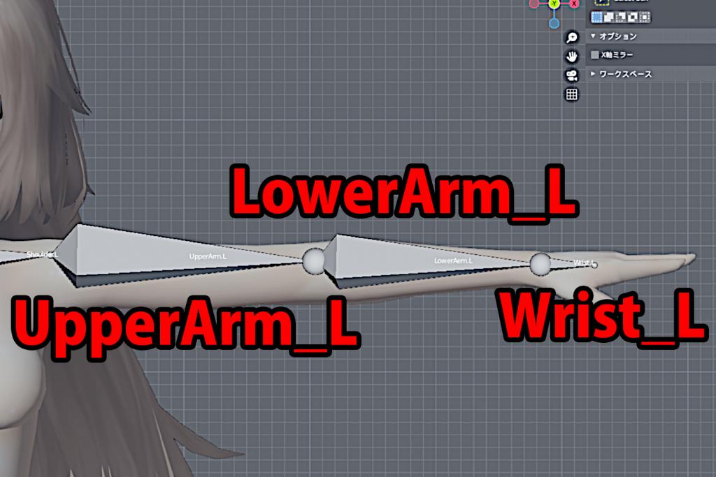 名前を肩から順にUpperArm_L、LowerArm_L、Wrist_Lへ変更