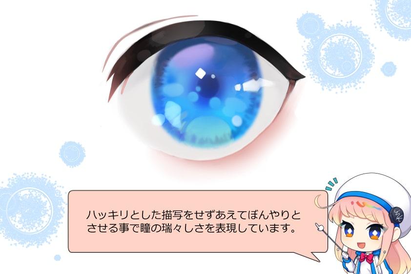 うるおった目の塗り方