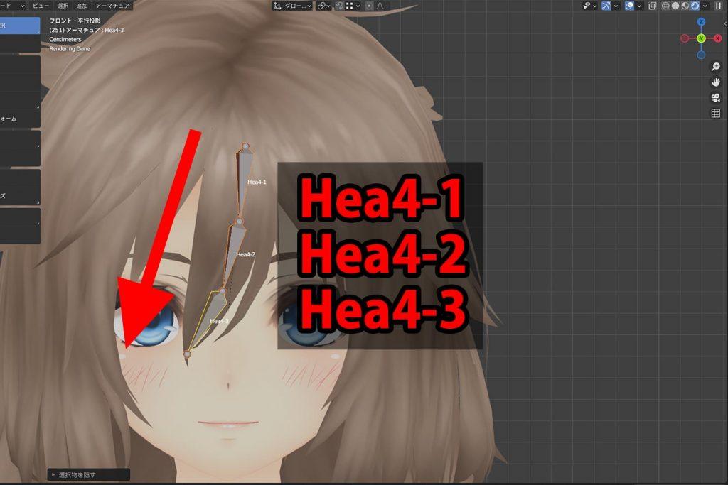 前髪のボーンを分割
