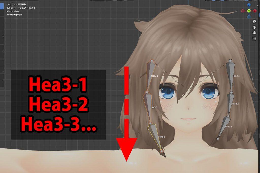 反対側のボーンを複製して変更したモデル